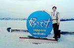 05 to 09 February 1999_First round to Hokkaido00131