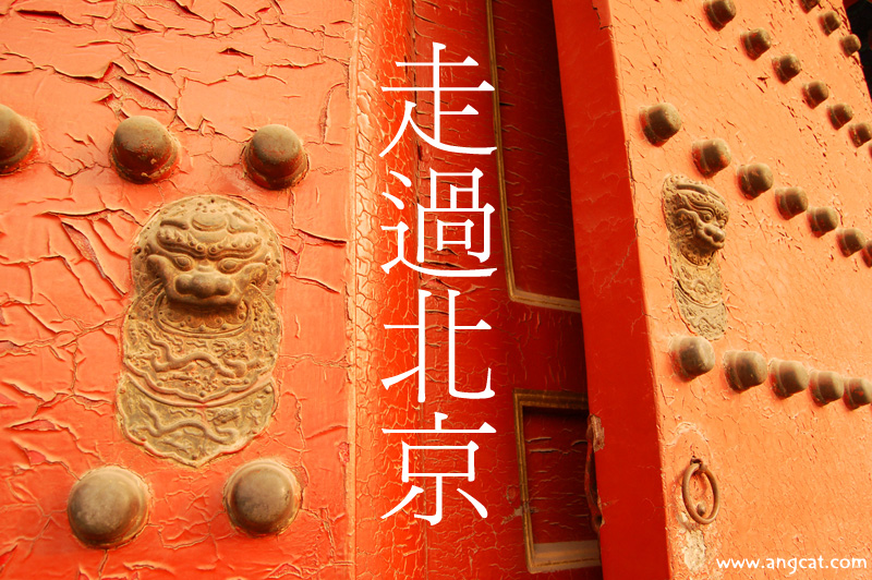 http://images4.fotop.net/albums2/angcat/Beijing_Day_One/DSC_2602_ra.jpg