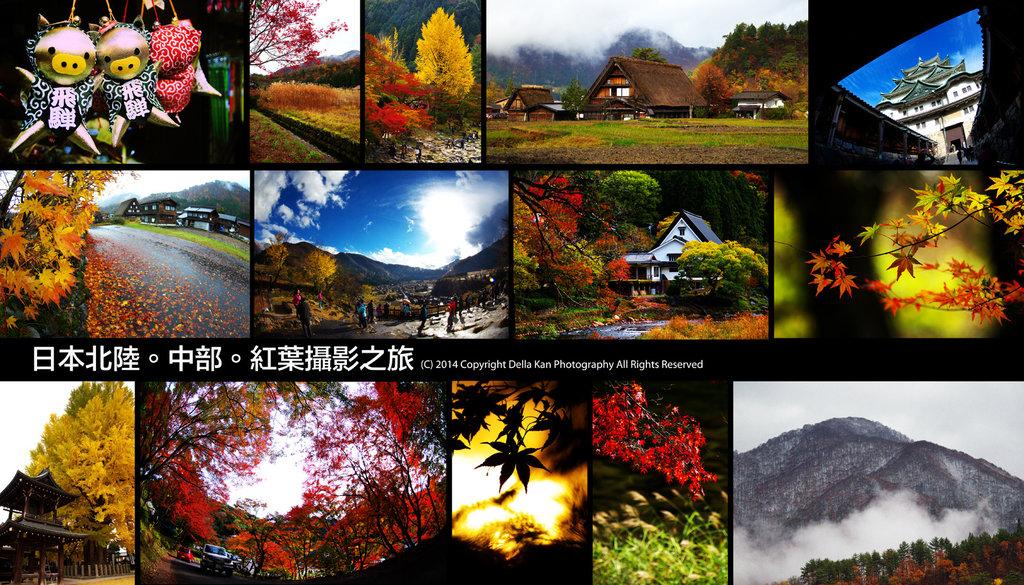 日本中部名古屋紅葉攝影之旅2014