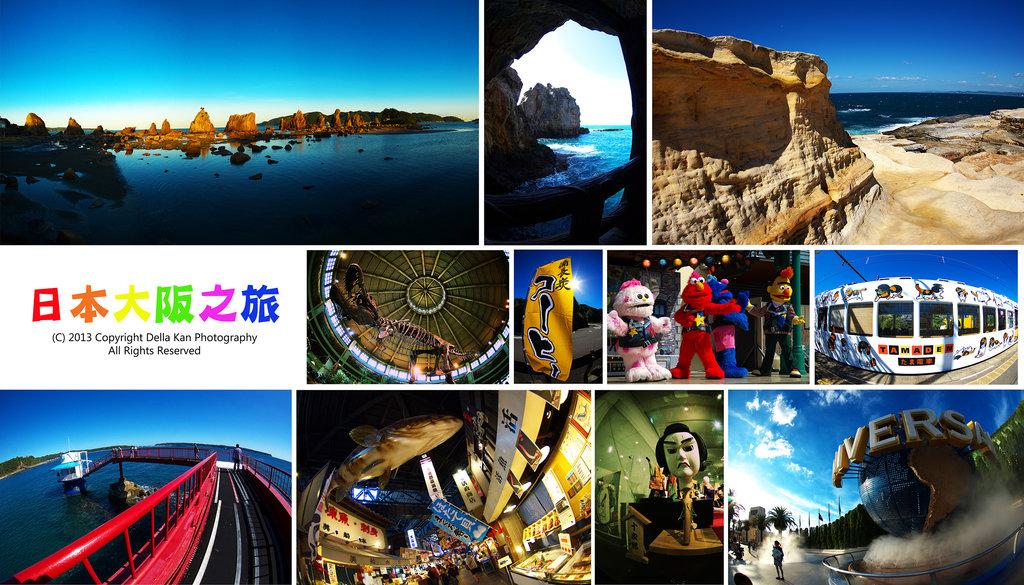 日本大阪之旅2013