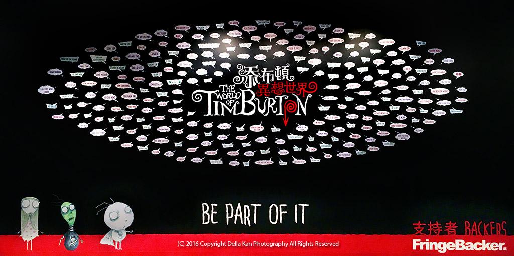 The World of Tim Burton添布頓異想世界 2016