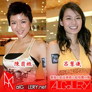 2008-04-20 陳茵媺,陳法拉,呂慧儀