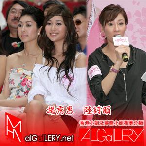 2008-11-02 楊秀惠,陸詩韻