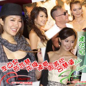 2009-08-10 陳爽,周美欣,呂慧儀,陳法拉