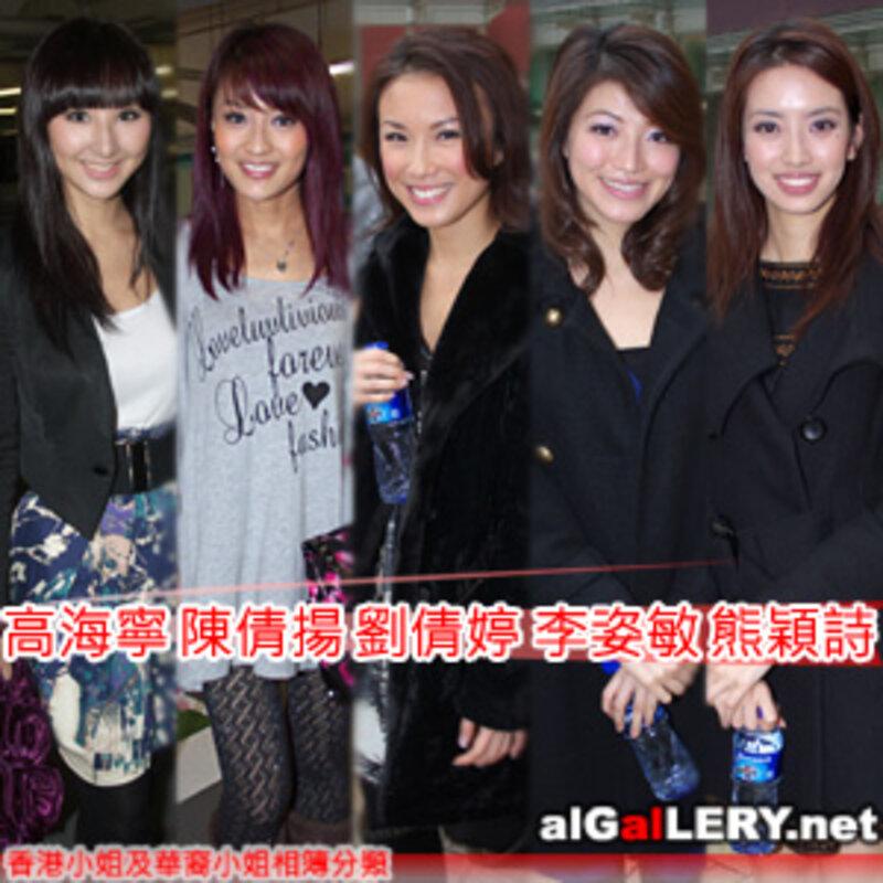 2010-01-05 高海寧,陳倩揚,李姿敏,熊穎詩