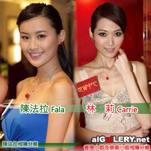 2010-01-19 陳法拉,林莉