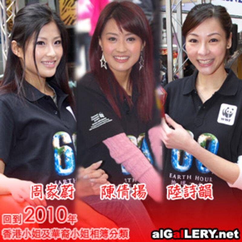 2010-02-21 周家蔚,陳倩揚,陸詩韻