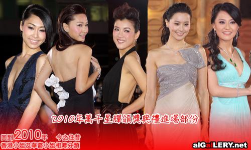 2010-12-05 高海寧,陳倩揚,徐子珊,陳茵媺