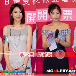 2011-06-18 李亞男 ,周家蔚