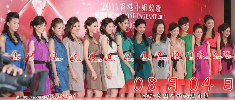 2011-08-04 香港小姐2011