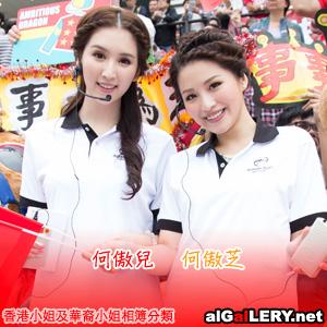 2013-04-28 何傲兒,何傲芝
