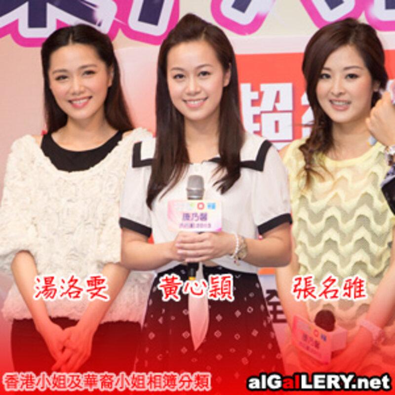 2013-05-12 湯洛雯,黃心穎,岑杏賢,張名雅