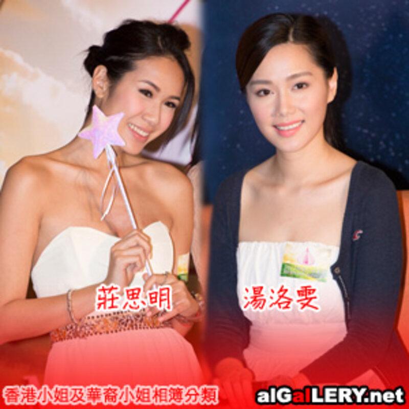 2013-05-17 湯洛雯,岑杏賢,張名雅,莊思明