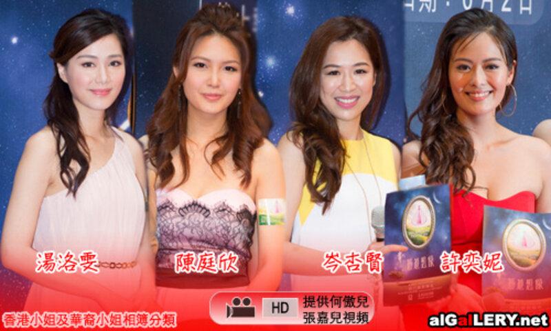 2013-05-26 湯洛雯,岑杏賢,朱千雪,張名雅,何傲兒,張嘉兒,馬賽