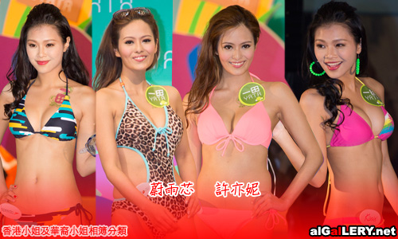 2013-07-07 許亦妮,蔚雨芯