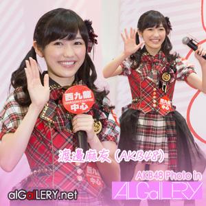 2013-10-01 渡邊麻友(AKB48)
