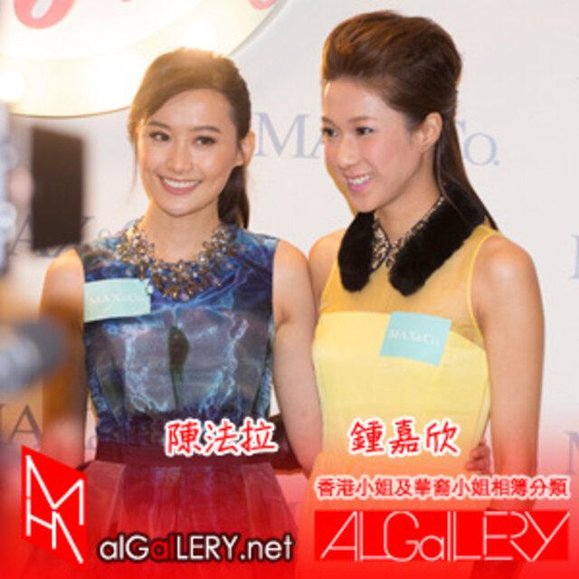 2013-10-08 陳法拉,鐘嘉欣