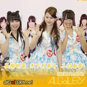 2013-11-16 高柳明音,木下有希子,二村春香(SKE48)