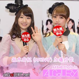 2014-02-05 柏木由紀,加藤玲奈(AKB48)
