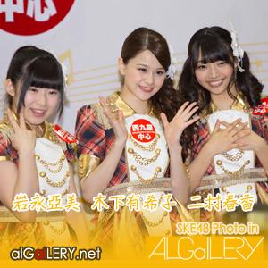 2014-03-15 岩永亞美,木下有希子,二村春香(SKE48)