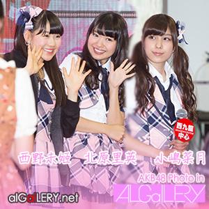 2014-12-04 西野未姬,北原里英,小嶋菜月(AKB48)