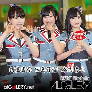 2015-05-12 村重杏奈,田島芽瑠,本村碧唯(HKT48)
