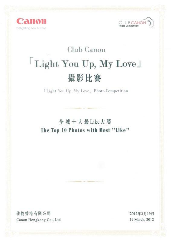 Canon 「Light You Up, My Love」攝影比賽 - 全城十大最like大獎