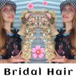 bridal hair course hk,新娘髮型,新娘髪型課程,新娘髮型教學,鬢辮教學,婚紗髮型,晚裝髮型,set頭課程,set頭教學