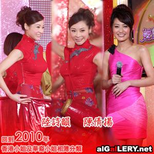 2010-02-13 陳倩揚,陸詩韻,馬賽