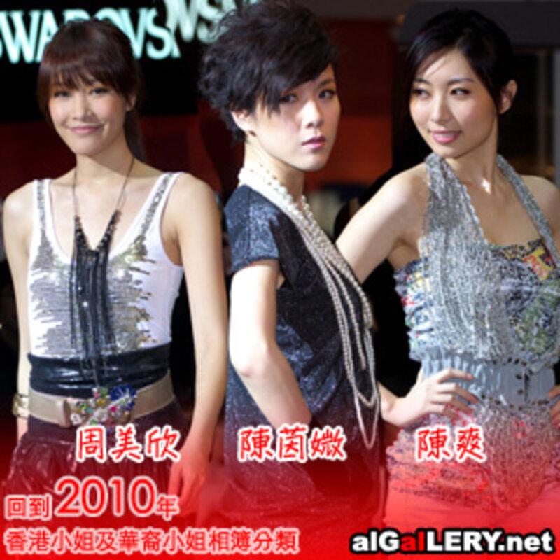 2010-03-28 周美欣,陳茵媺,陳爽