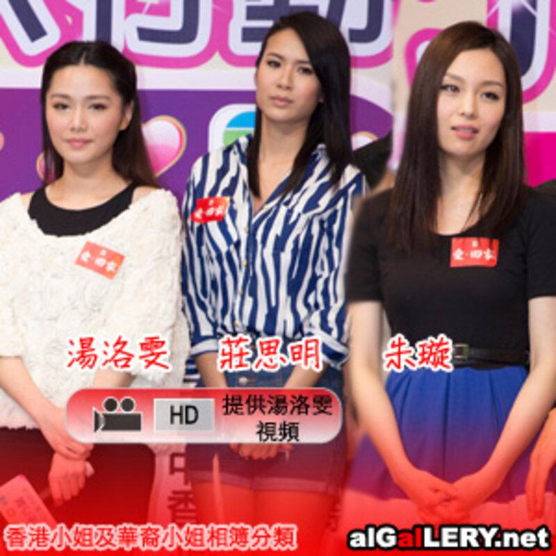 2013-05-12 湯洛雯,莊思明,朱璇