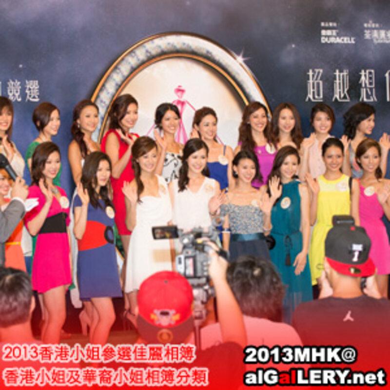 2013-08-04 2013香港小姐
