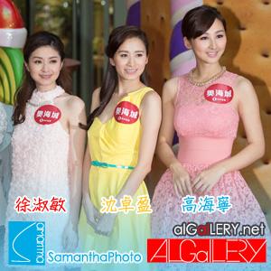 2013-11-10 高海寧,徐淑敏,沈卓盈