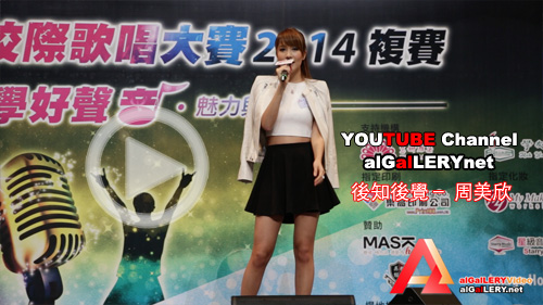 2014-03-16 周美欣(後知後覺)