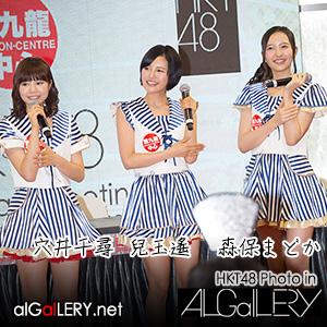 2014-08-26 穴井千尋,兒玉遙,森保まどか(HKT48)