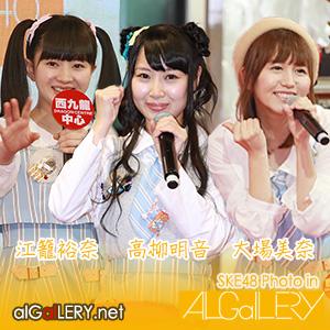 2015-04-16 高柳明音,大場美奈,江籠裕奈(SKE48)