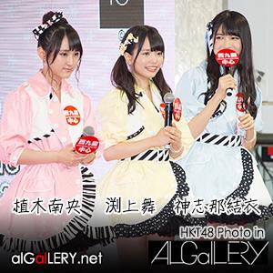 2015-07-22 植木南央,神志那結衣,渕上舞 (HKT48)