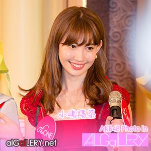 2016-07-09 小嶋陽菜(AKB48)